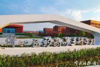 教育部公示!宁波新增一所本科高校:浙江药科职业大学