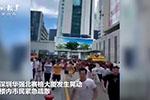 深圳79层大厦晃动 人员全部撤离 官方回应来了