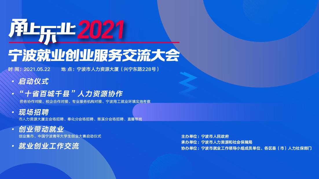 """预告!本周日,""""甬上乐业""""―2021宁波就业创业服务交流大会即将举行"""