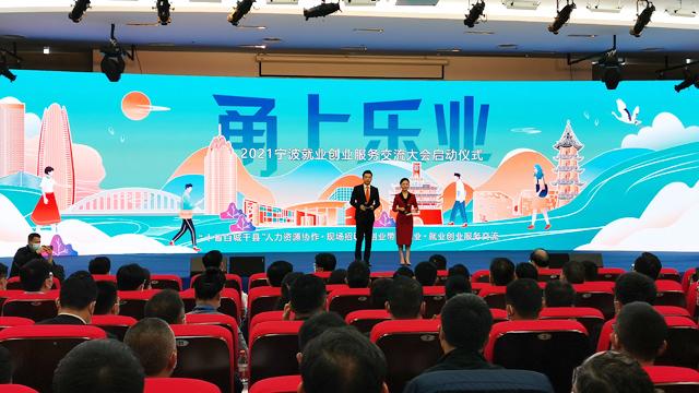 """""""甬上乐业""""―2021宁波就业创业服务交流大会举行"""