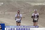 揪心!甘肃山地马拉松参赛者讲述亲身经历