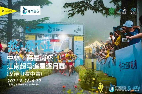 江南超马追星逐月赛(戈诗山赛中赛)宣布取消