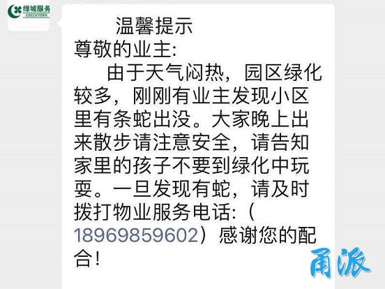 """江北铂悦府有蛇出没!两天还没抓到 有居民表示""""要崩溃了"""""""