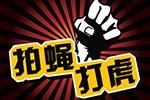 宁海县综合行政执法局副局长付铁宏接受纪律审查和监察调查