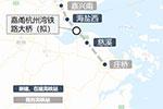 通苏嘉甬高铁10个站点及跨海大桥名称拟确定