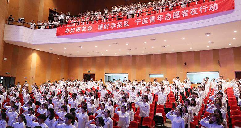宁波1000名中东欧博览会青年志愿者誓师出征