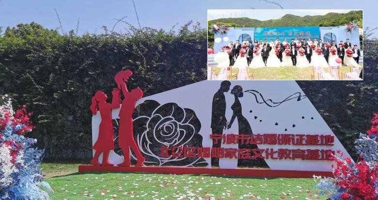 颁证婚礼来了!宁波首个户外结婚颁证基地启用