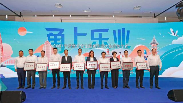 提供更多更丰富岗位,宁波表彰30家年度吸纳就业先进单位