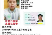 陕西11岁男孩离奇失踪多日 家人酬谢15万寻线索