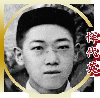中国青年热爱的领袖