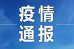 国家卫健委:昨日新增本土病例8例 均在广东