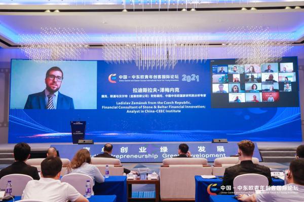 聚焦青年创业与绿色发展 中国