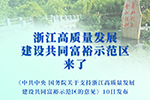 权威发布丨浙江高质量发展建设共同富裕示范区来了