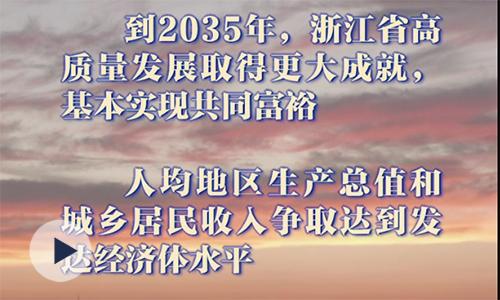 2035年,浙江要基本实现共同富裕