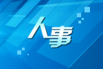 宁波市纪常委、秘书长王寅星拟任副省级城市纪委副书记