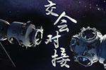 神舟十二号载人飞船与天和核心舱完成自主快速交会对接