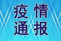 昨日新增确诊23例 其中本土1例在广东