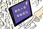 2021年宁波外国语学校、兴宁中学电脑派位结果公布