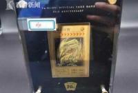 游戏卡牌起拍价80元 法拍价飙到8700多万