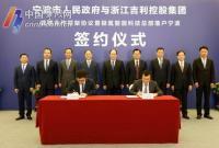 新能源汽车产业大发展!吉利极氪总部落户将给宁波带来什么?