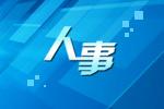 钟关华出任浙江省委组织部副部长、老干部局局长