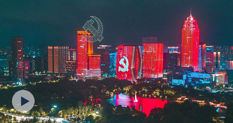 永远跟党走 宁波上演庆祝建党百年主题灯光秀