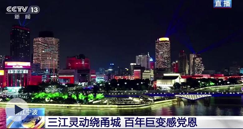 宁波庆祝建党百年主题灯光秀亮相央视