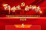 节目单出炉!宁波庆祝建党100周年文艺晚会6月30日晚上演
