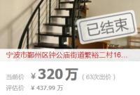 单价不到4万/平方米的七中学区房流拍 宁波法拍房市场也走冷了?
