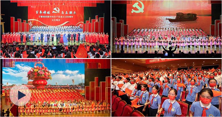 宁波市庆祝中国共产党成立100周年文艺演出举行
