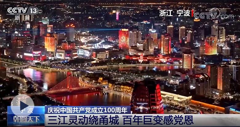 全国聚焦!宁波庆祝建党百年主题灯光秀盛况空前