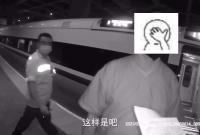 男子动车上偷拍熟睡女子裙底 铁路警方:拘留!