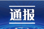 北仑区教育局原党委委员潘志煊被双开