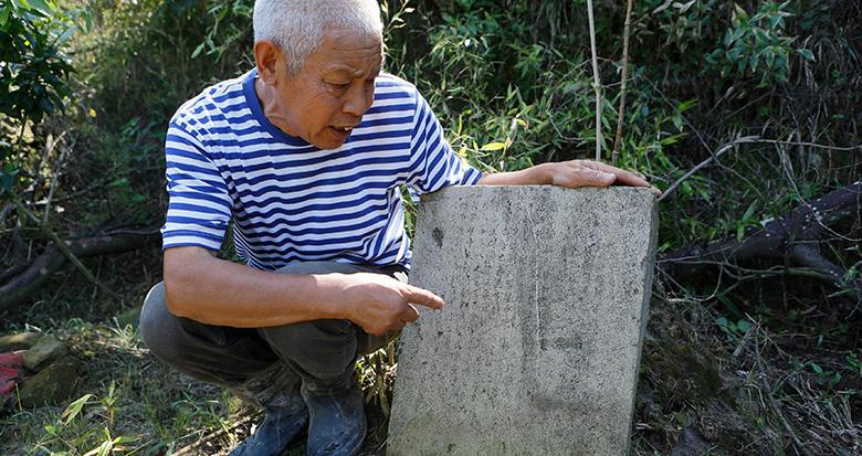 910年历史!象山一村民挖地基挖出一块北宋墓志铭