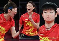 第34金!国乒女团3-0战胜日本队