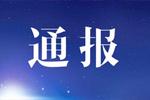 宁波市轨道交通工程建设指挥部原党委委员庄立峰被双开