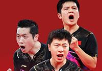 第35金!国乒男团3-0战胜德国队