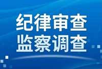 宁波城旅投资发展有限公司党委书记芦均辉接受纪律审查和监察调查
