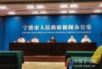 宁波新冠疫情防控新闻发布会:通报阳性人员情况 部署下步防疫工作
