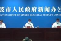 宁波疫情防控发布会继续通报无症状感染者及相关区域管控情况