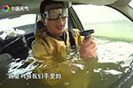 看完能保命!车辆被困水中如何逃生