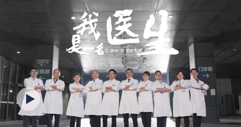 """今天是医师节 来看宁波""""白衣天使""""们的自白"""