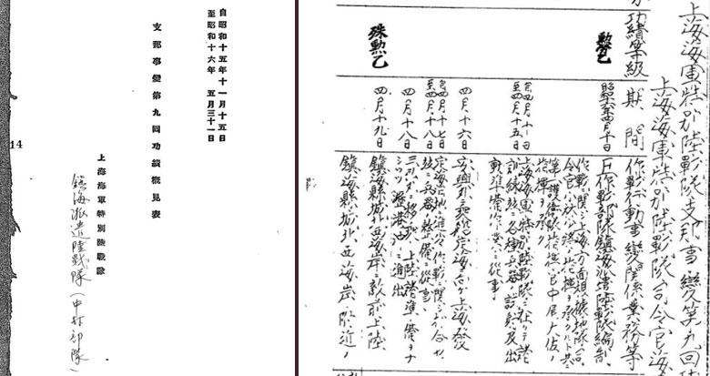 """80年前日军侵略宁波""""功绩表""""被发现了!"""