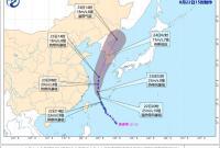 """市防指发布通知要求:做好第12号台风""""奥麦斯""""防御工作"""