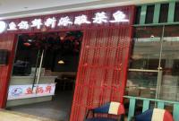 曝光!宁波3家人气餐厅上黑榜