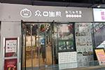 曝光!宁波14家餐饮店上黑榜 快来看看有没有你常去的店