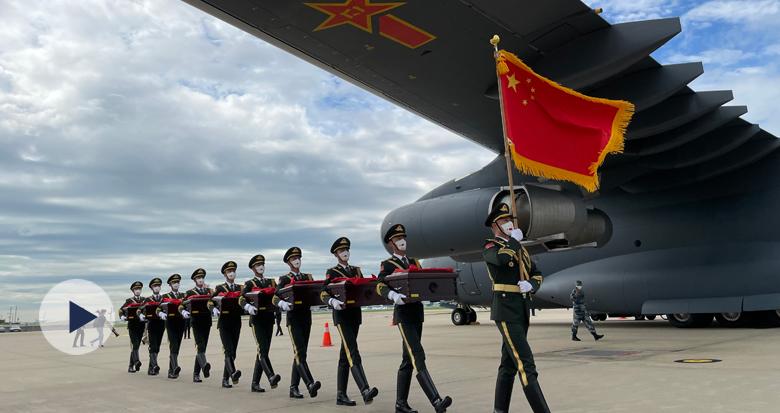 英雄回家!中韩交接第八批在韩中国人民志愿军烈士遗骸