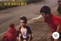 被中国消防、新华网点赞的这个小男孩竟是宁波小学生