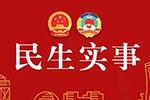 宁波第二批市级民生实事项目公布