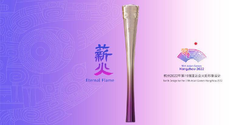 杭州亚运会火炬形象发布